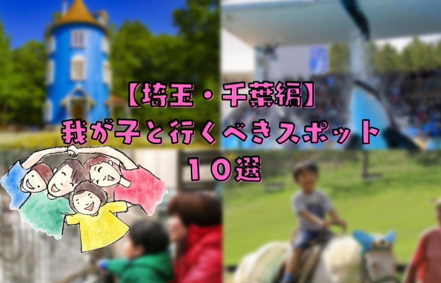 【埼玉・千葉編】東京近郊でおでかけなら!我が子と行くべきスポット10選